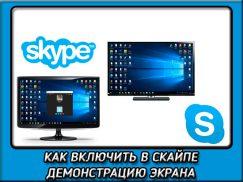 Как легко включить демонстрацию экрана в скайпе в Windows?