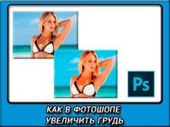 Как легко и быстро увеличить грудь в фотошопе?