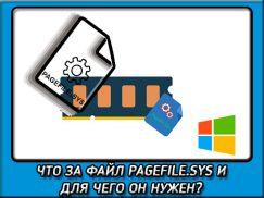 Что за файл такой pagefile sys и для чего он нужен?