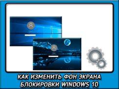 Как можно легко и быстро поставить картинку на экран блокировки windows 10?