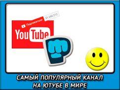 Какой канал на ютубе самый популярный в мире?