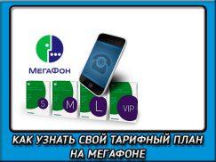 Как за считанные секунды узнать свой тариф на мегафоне и сменить его?