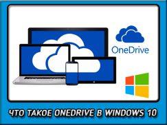 Что такое onedrive в windows 10 и в чем выгода его использования?