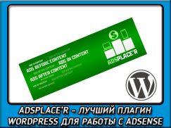 AdsPlacer— лучший плагин adsense для wordpress