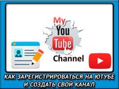 Как зарегистрироваться в ютубе и создать свой канал?