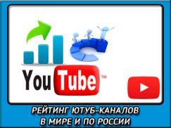 Рейтинг ютуб каналов в мире и по России на 2016 год