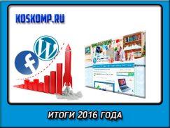 Итоги работы над блогом и другими проектами за 2016 год