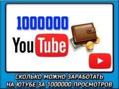 Сколько ютуб в среднем платит за 1000000 просмотров видеороликов?