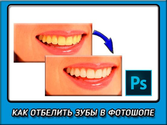 Как сделать зубы в фотошоп
