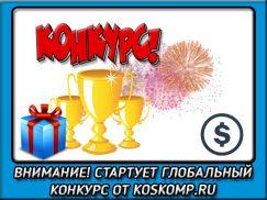 Объявляю глобальный конкурс на koskomp.ru! Участие может принять абсолютно любой!