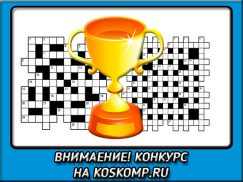 Ура!!! Новый конкурс на koskomp.ru