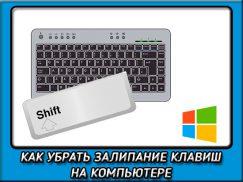 Как легко и быстро убрать залипание клавиш на виндовс 7?