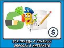 Вся правда о платных опросах в интернете с выводом денег