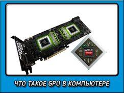 Что такое GPU в в вашем компьютере?