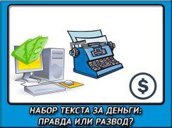 Мой отзыв об удаленной работе по печати текстов за деньги на дому
