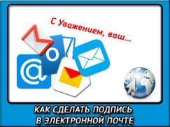 Как легко и быстро сделать подпись в электронной почте в различных сервисах?