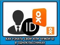 Как легко и быстро узнать свой или чужой id в одноклассниках