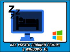 Как легко и быстро убрать спящий режим на виндовс 10?