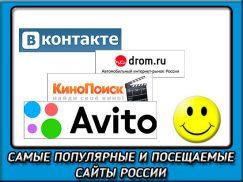 Самые посещаемые и популярные сайты России