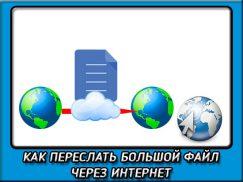 Как можно легко переслать большой файл через интернет?