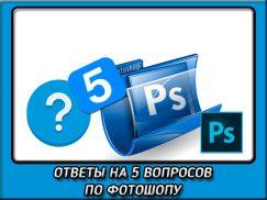 Пять ответов на часто задаваемые вопросы по фотошопу