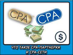 Что такое CPA партнерки и как в них работать?