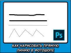 Как нарисовать прямую линию в фотошопе несколькими классными способами?