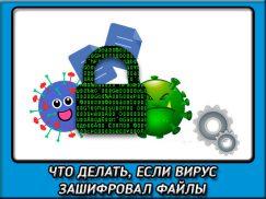Что делать когда вирус зашифровал файлы на компьютере?