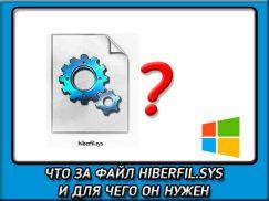 Что за файл hiberfil sys и для чего он нужен?