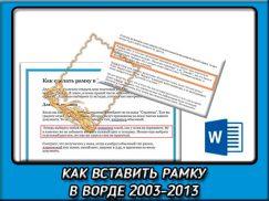 Как вставить рамку в ворде 2003, 2007, 2010 и 2013?