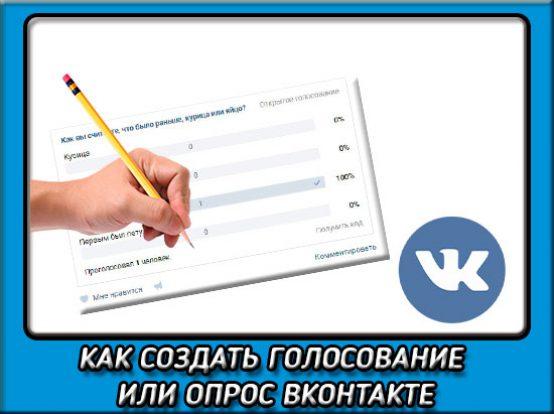 Как сделать голосование на своей странице
