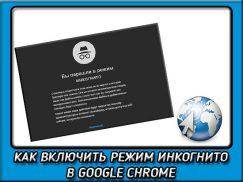 Как в гугл хроме включить режим инкогнито один раз или на постоянной основе?