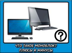 Что такое компьютер-моноблок и каковы его плюсы и минусы?