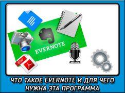 Что такое Evernote и для чего эта программа может быть нужна в повседневной жизни?