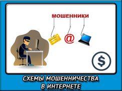 Основные схемы мошенничества в интернете