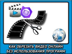 Как можно легко обрезать видео онлайн без программ?