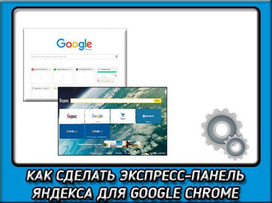 Как сделать экспресс панель в гугл хром