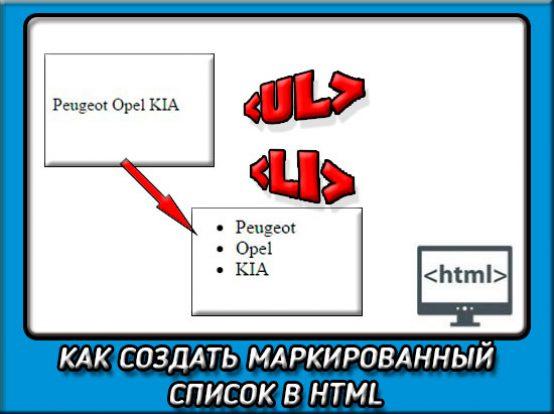 Маркированный список html и примеры его использования