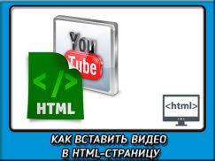 Как очень легко вставить видео в html с ютуба?
