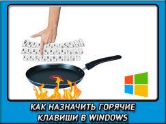 Как можно назначить горячие клавиши в windows для удобства при работе с компьютером?