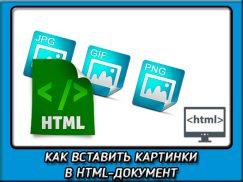 Как осуществить вставку картинки в html код для визуального наполнения сайта?