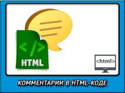 Что такое комментарии в коде html и как их ставить?
