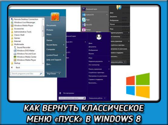 Как сделать классический пуск в windows 8: старое доброе меню