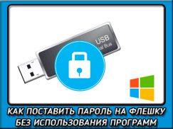 Как поставить пароль на флешку без использования программ?