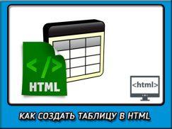Как легко создать таблицу html в блокноте?