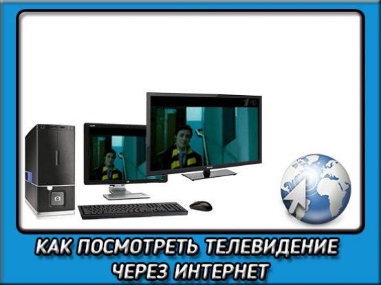 Интернет ТВ смотреть телевидение через интернет онлайн