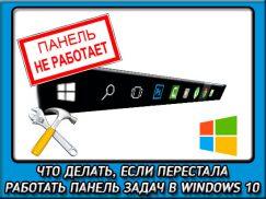Что делать если не работает панель задач windows 10?