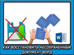 Как можно легко восстановить несохраненный документ ворд разными методами?