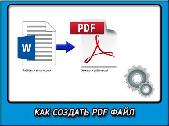 Как создать файлы в pdf
