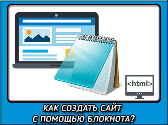 Образец как создать сайт